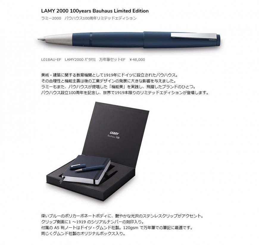 LAMY2000 100years Bauhaus Limited Edition